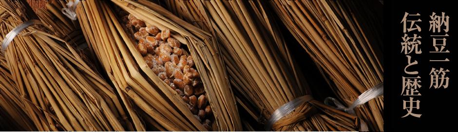 納豆一筋 伝統と歴史