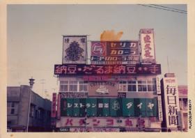 水戸駅前の電光掲示板に広告を出すようになる。