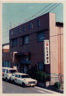 昭和50年ごろの会社外観