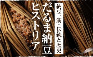 だるま納豆ヒストリア 納豆一筋・伝統と歴史