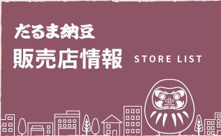 だるま納豆販売店情報