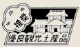 水戸市推奨優良観光土産品