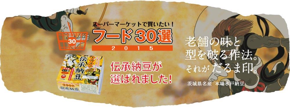 老舗の味と型を破る作法。それがだるま印。茨城県名産  本場水戸納豆