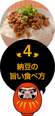 納豆の旨い食べ方