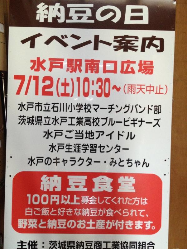 納豆の日イベント実施