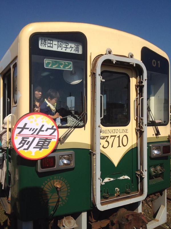 納豆列車2014運行