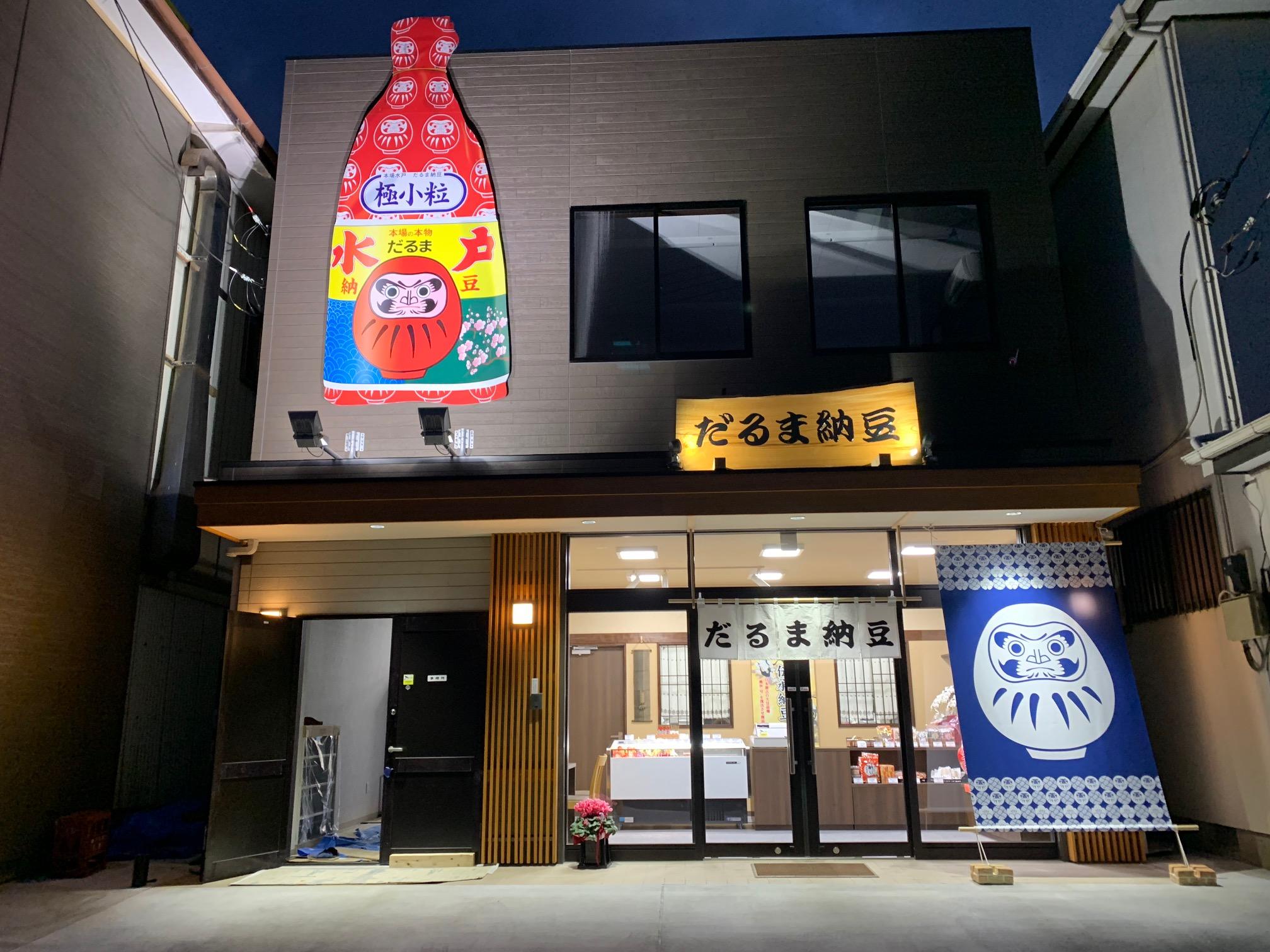 だるま納豆新本店オープン一周年記念