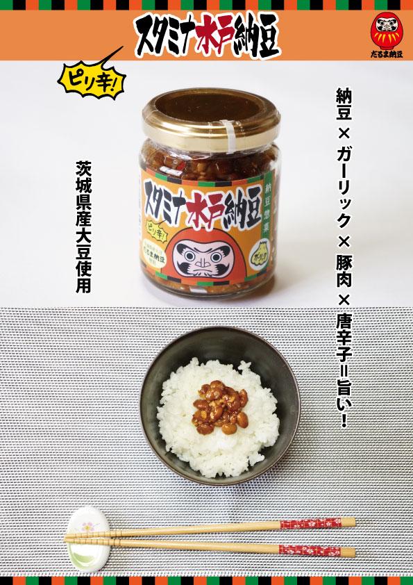 新商品スタミナ水戸納豆発売