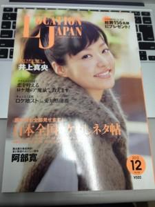 LocationJapan_n