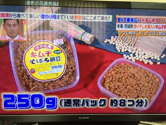 """日本テレビ """"ヒルナンデス!""""にて放映されました"""
