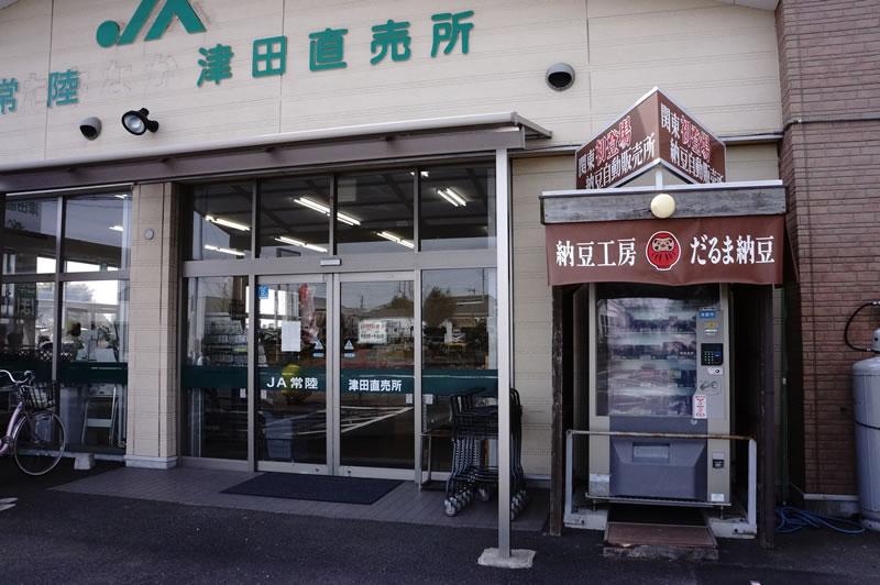 だるま納豆自動販売機