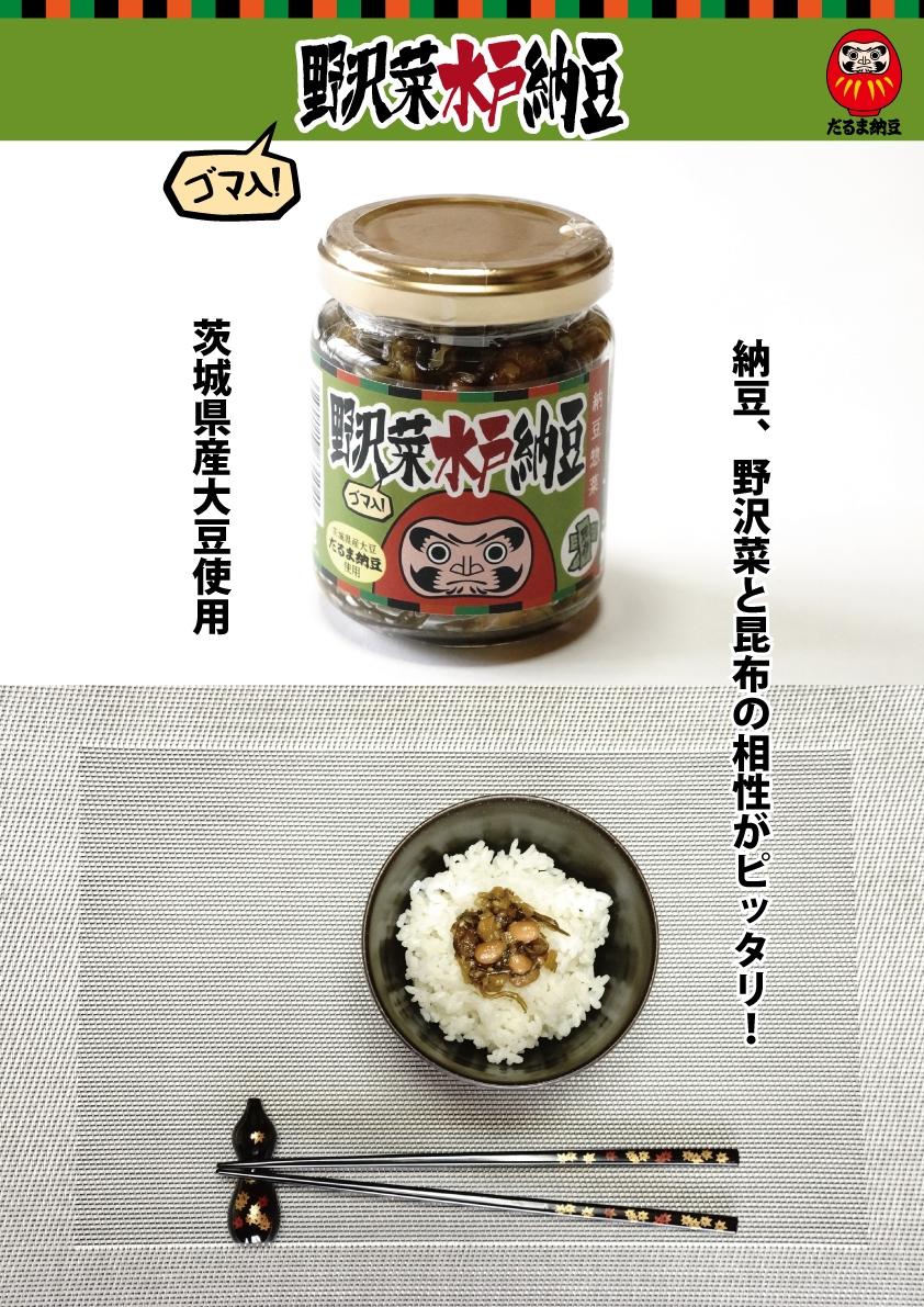 新商品 野沢菜水戸納豆