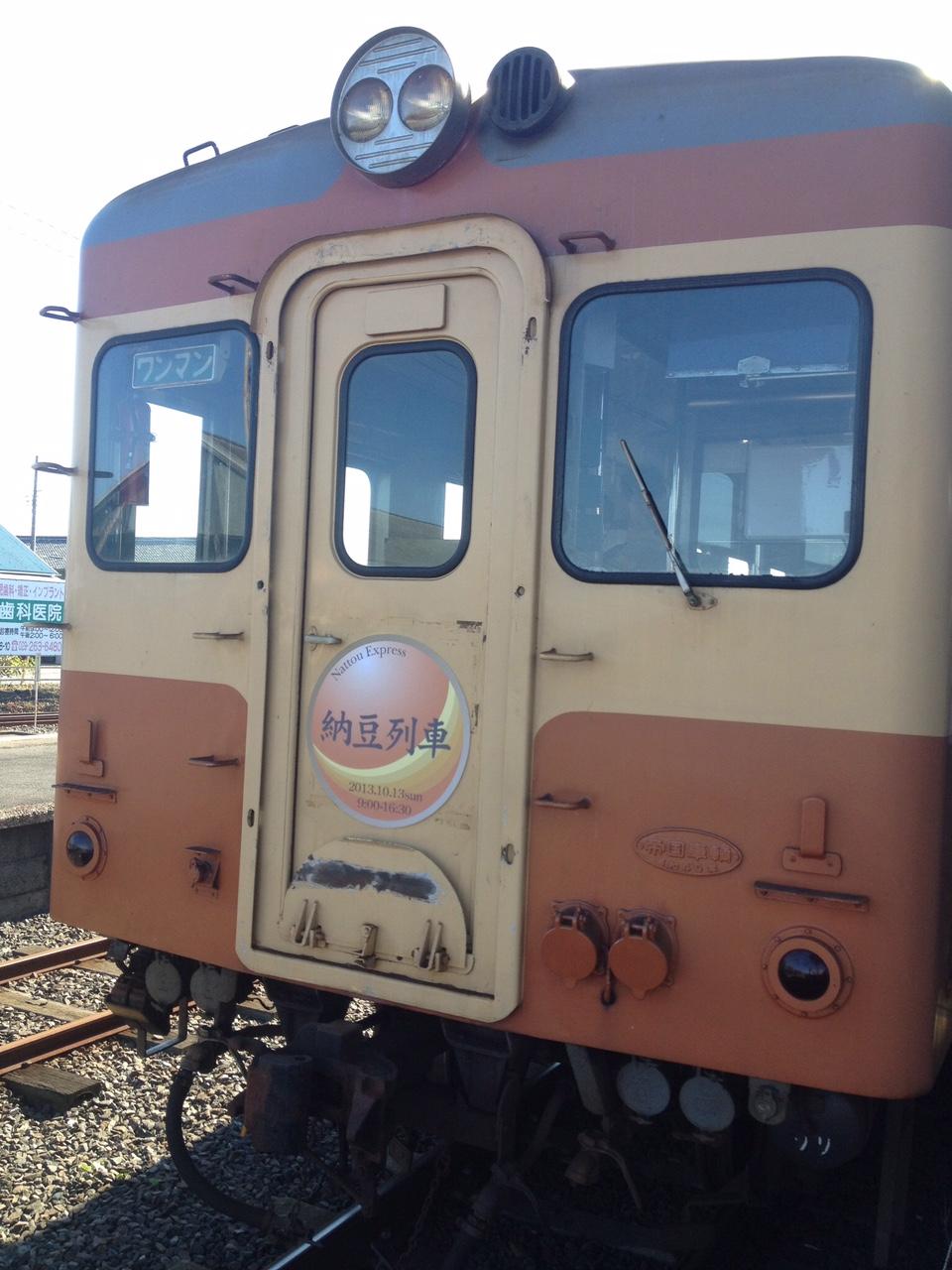 納豆列車2015運行イベント開催予定
