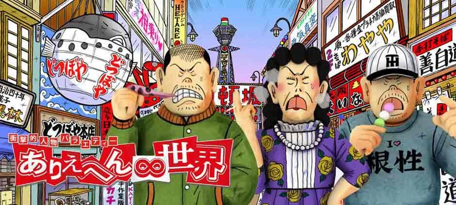 テレビ東京「ありえへん∞世界」にて放映されました