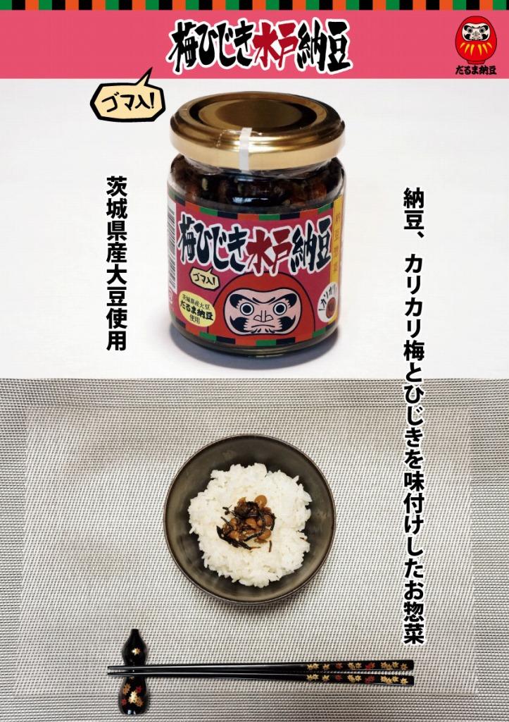 新商品 梅ひじき水戸納豆発売