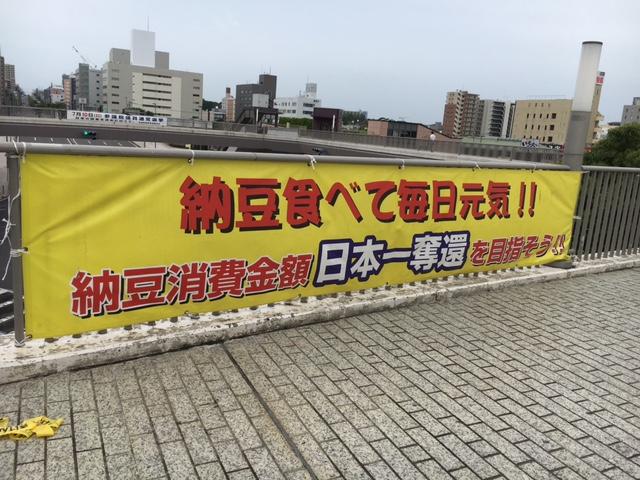 2016年納豆の日イベントレポート
