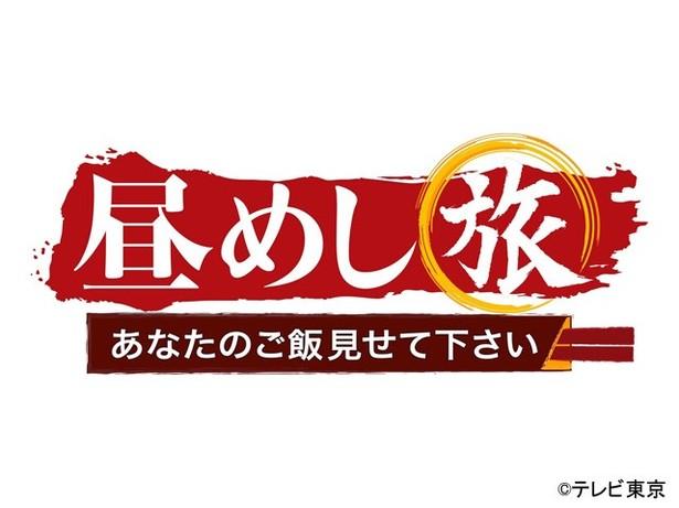 テレビ東京「昼めし旅」にて弊社工場が放映されました