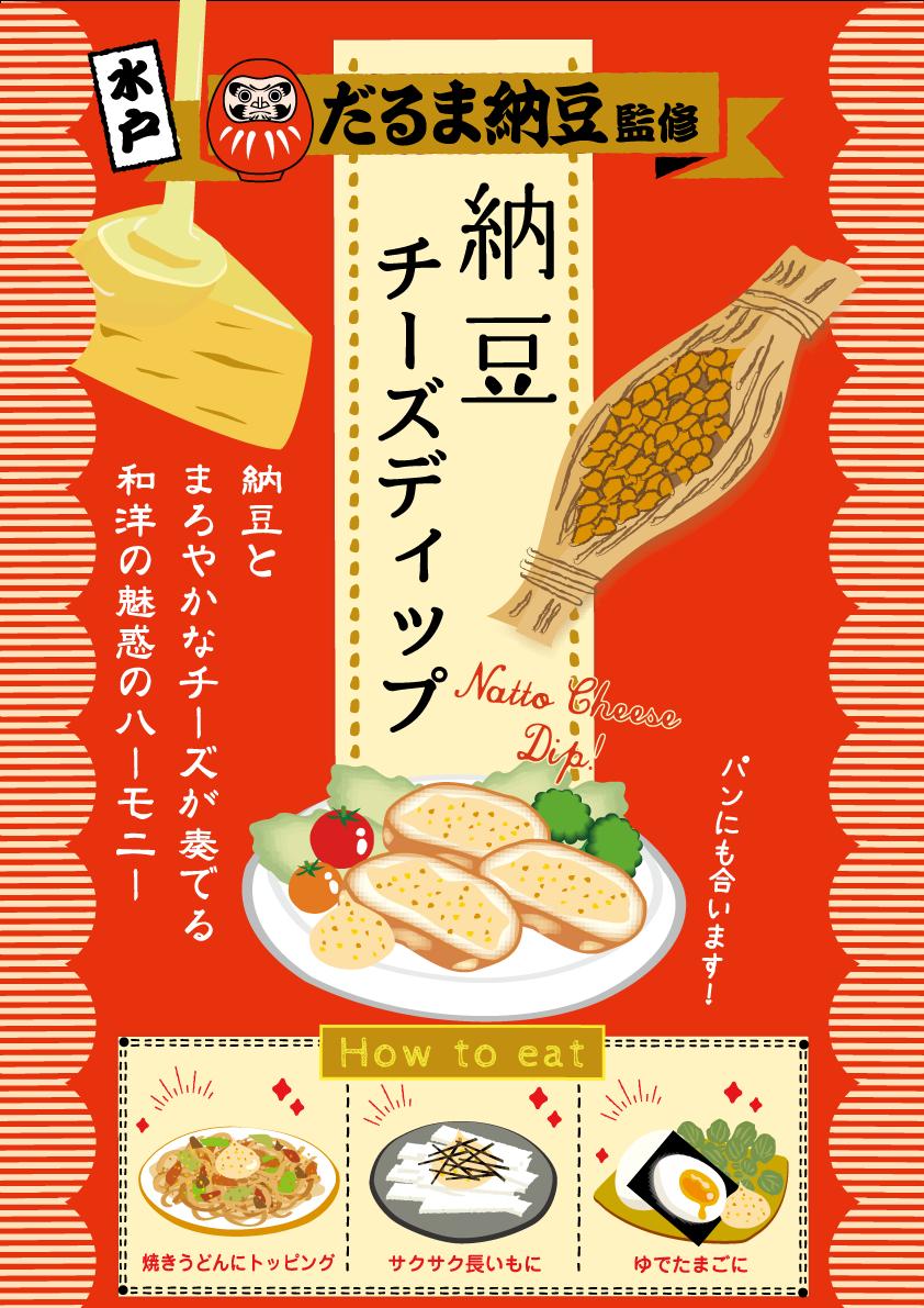 納豆チーズディップ新発売