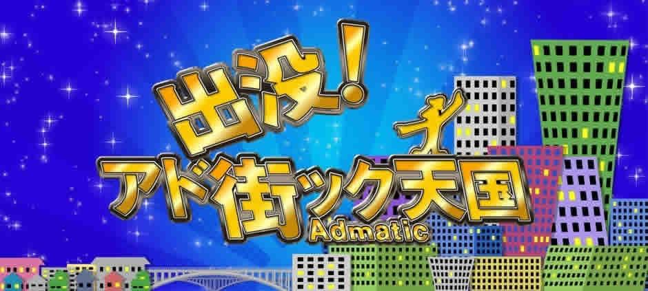 テレビ東京「出没!アド街ック天国」で放映されました