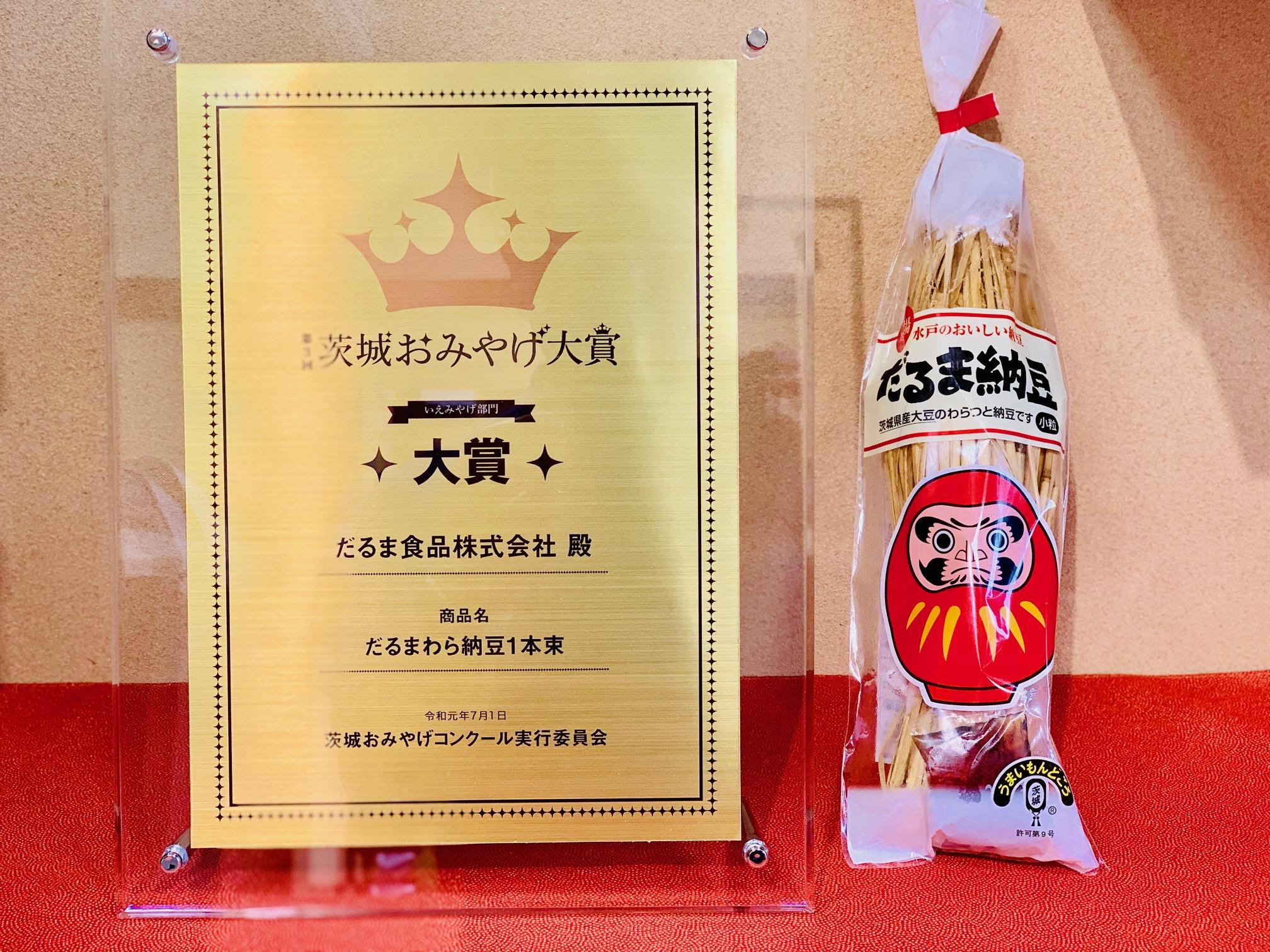 「第3回茨城おみやげ大賞」 大賞受賞