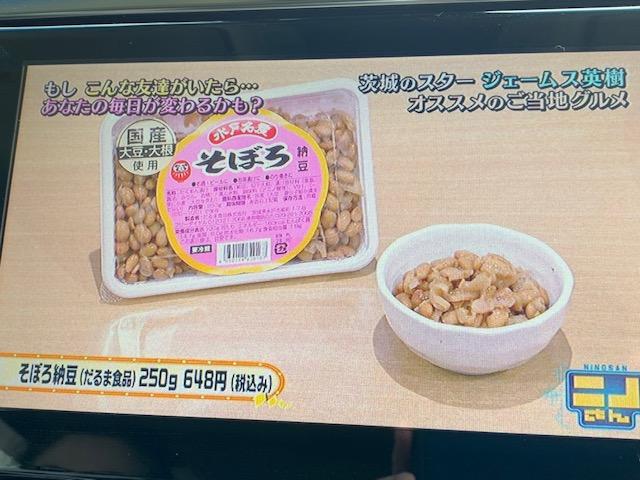 日本テレビ「ニノさん」でそぼろ納豆が放映されました