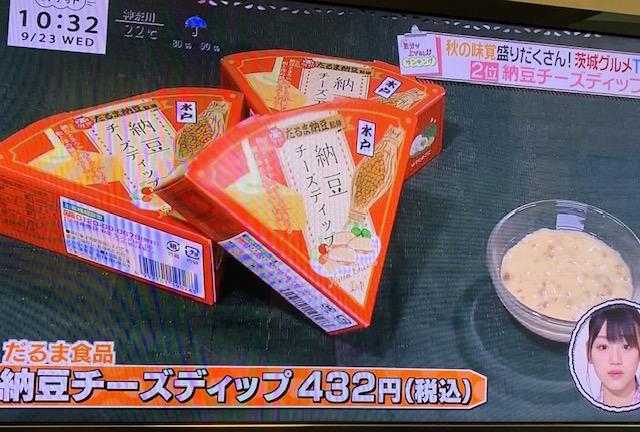 日本テレビ「バゲット」で納豆チーズディップが放映されました
