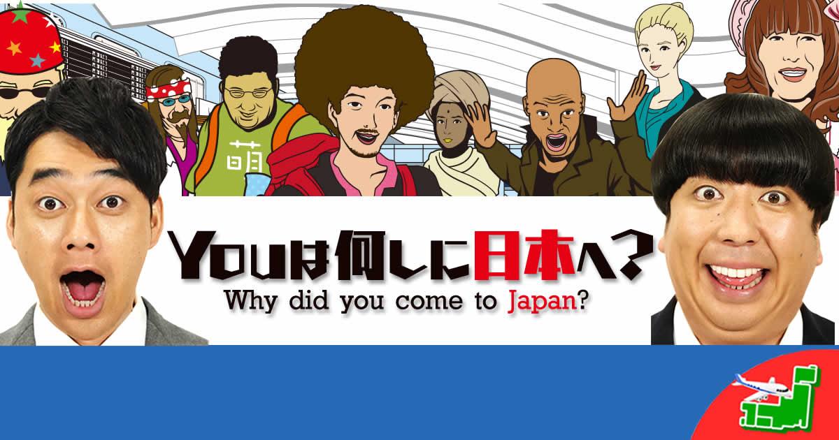テレビ東京「Youは何しに日本へ?」で放映されました