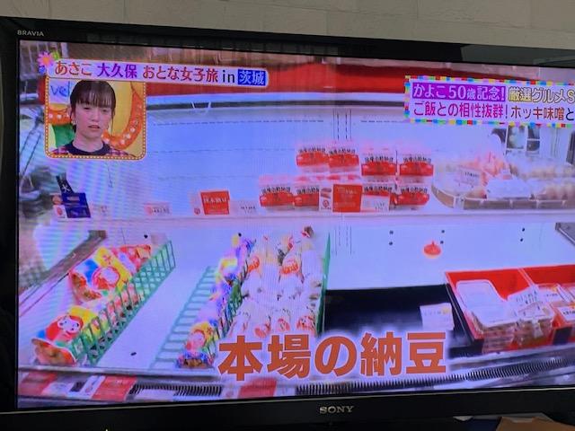 日本テレビ「ヒルナンデス!」に紹介されました